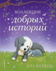 Обложка Коллекция добрых историй Холли Вебб