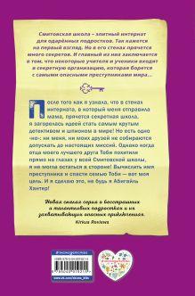 Обложка сзади Похищенная дружба (#2) Бет Мак-Маллен