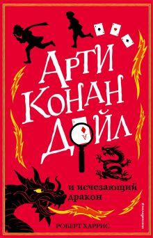 Арти Конан Дойл и исчезающий дракон (#2)