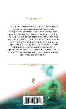 Обложка сзади Тайна проклятого герцога. Книга первая. Леди Ариэлла Уоторби Елена Звездная