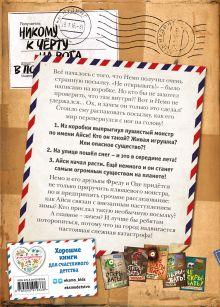 Обложка сзади Не открывать! Кусается! (#1) Шарлотта Хаберзак