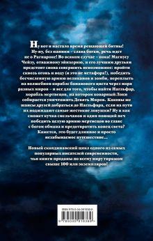 Обложка сзади Магнус Чейз и боги Асгарда. Корабль мертвецов Рик Риордан