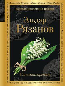 Обложка Стихотворения Эльдар Рязанов