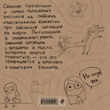 Обложка сзади Настенькины Комиксы Анастасия Лемова
