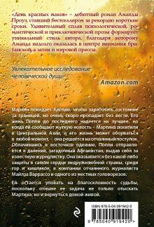 Обложка сзади День красных маков Аманда Проуз