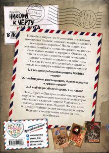 Обложка сзади Не открывать! Липко! (#2) Хаберзак Шарлотта