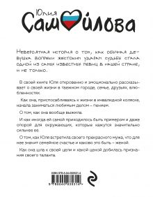 Обложка сзади Обычная необычная история Юлия Самойлова