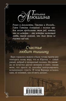 Обложка сзади Счастье любит тишину Татьяна Алюшина