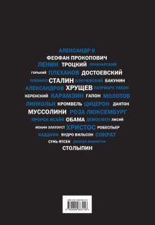 Обложка сзади Речи, изменившие мир (Черная шрифтовая суперобложка)