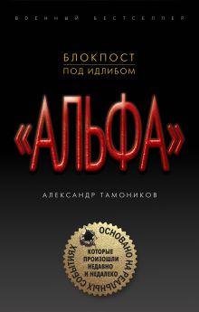 Обложка Блокпост под Идлибом Александр Тамоников