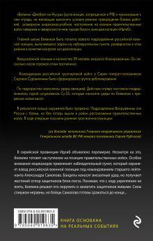 Обложка сзади Блокпост под Идлибом Александр Тамоников