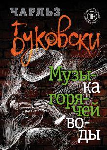 Обложка Музыка горячей воды Чарльз Буковски