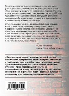 Обложка сзади Музыка горячей воды Чарльз Буковски