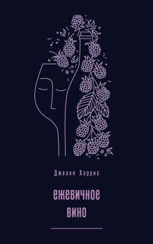Обложка Ежевичное вино Джоанн Харрис