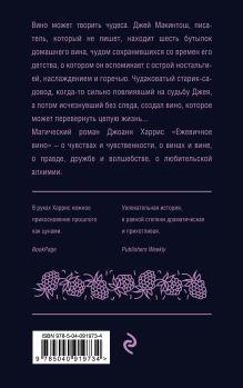 Обложка сзади Ежевичное вино Джоанн Харрис