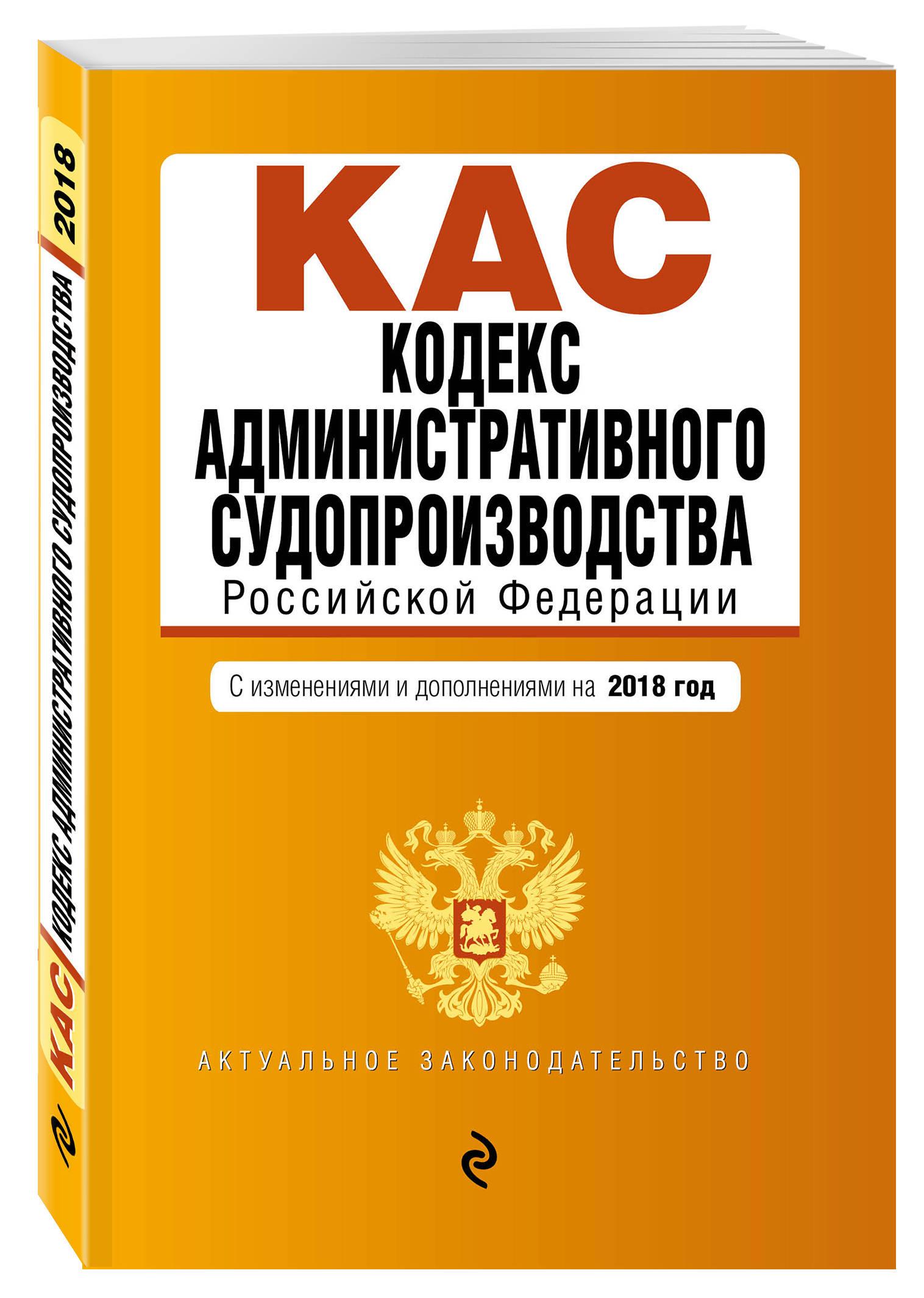Кодекс административного судопроизводства РФ: с изм. и доп. на 2018 г. кодекс административного судопроизводства рф по сост на 25 03 17 с таблицей изменений