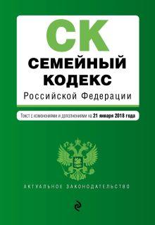 Обложка Семейный кодекс Российской Федерации. Текст с изм. и доп. на 21 января 2018 г.