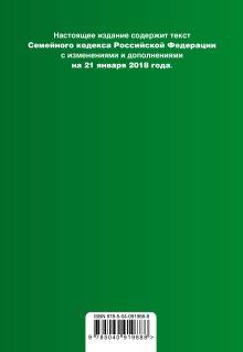 Обложка сзади Семейный кодекс Российской Федерации. Текст с изм. и доп. на 21 января 2018 г.