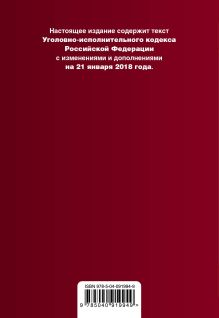 Обложка сзади Уголовно-исполнительный кодекс Российской Федерации. Текст с изм. и доп. на 21 января 2018 г.