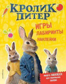 Кролик Питер. Игры, лабиринты, наклейки