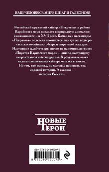 Обложка сзади Шаги Командора Алексей Волков
