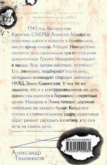 Обложка сзади Архив смертников Александр Тамоников