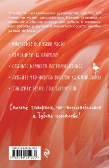 Обложка сзади Наслаждайся! 100 лучших способов доставить себе радость Сара Дево