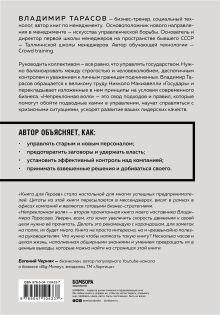 Обложка сзади Непреклонная воля. Управление современной компанией по Макиавелли Владимир Тарасов