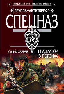 Обложка Гладиатор в погонах Сергей Зверев