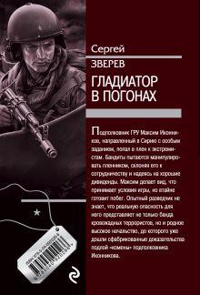 Обложка сзади Гладиатор в погонах Сергей Зверев