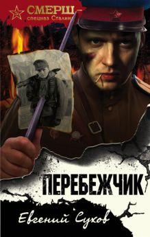 Обложка Перебежчик Евгений Сухов