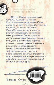 Обложка сзади Перебежчик Евгений Сухов