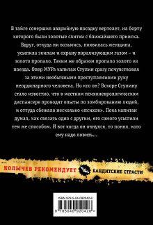 Обложка сзади Дурдом Кирилл Казанцев