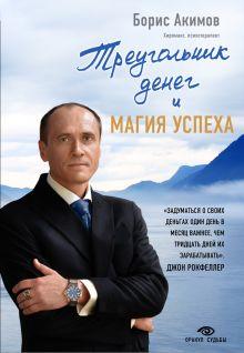 Обложка Треугольник денег и магия успеха Борис Акимов