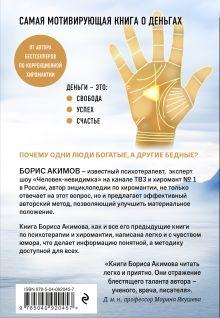 Обложка сзади Треугольник денег и магия успеха Борис Акимов