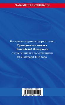 Обложка сзади Гражданский кодекс Российской Федерации. Части первая, вторая, третья и четвертая: текст с изменениями и дополнениями на 21 января 2018 г.