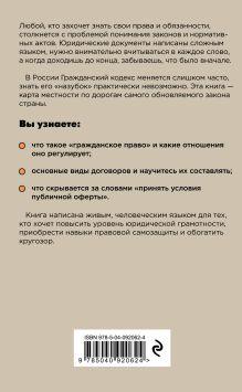 Обложка сзади Гражданский кодекс для чайников. 2-е издание. Дополненное Дмитрий Усольцев
