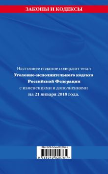 Обложка сзади Уголовно-исполнительный кодекс Российской Федерации: текст с посл. изм. и доп. на 21 января 2018 г.