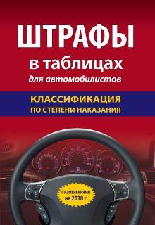 Обложка Штрафы в таблицах для автомобилистов с изм. на 2018 год (классификация по степени наказания)