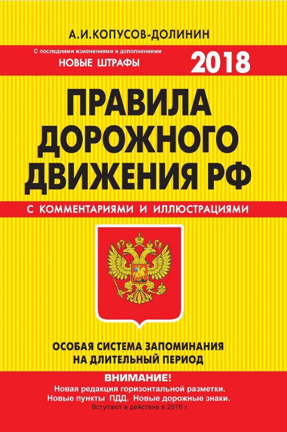 ПДД. Особая система запоминания (с последними изменениями на 2018 год) ( Копусов-Долинин А.И.  )