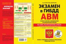 Экзамен в ГИБДД. Категории А, В, M, подкатегории A1. B1. Особая система запоминания по состоянию на 2018 год (+CD)