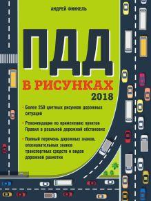 Правила дорожного движения в рисунках (редакция 2018 г.)