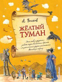 Обложка Желтый туман (ил. А. Власовой) (#5) Александр Волков