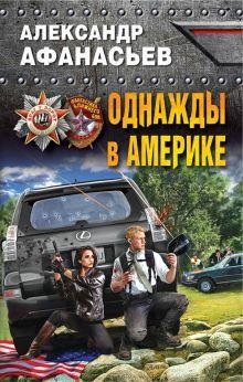 Обложка Однажды в Америке Александр Афанасьев
