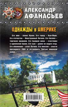 Обложка сзади Однажды в Америке Александр Афанасьев