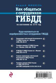 Обложка сзади Как общаться с сотрудником ГИБДД (по состоянию на 2018 год) Андрей Финкель