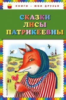 Обложка Сказки Лисы Патрикеевны