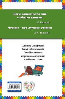 Обложка сзади Сказки Лисы Патрикеевны