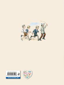 Обложка сзади Тайна на дне колодца Николай Носов