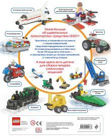 Обложка сзади LEGO Удивительные машины (+ набор из 61 элемента)